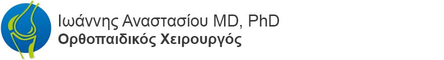 Anastasiou Orthopaedics